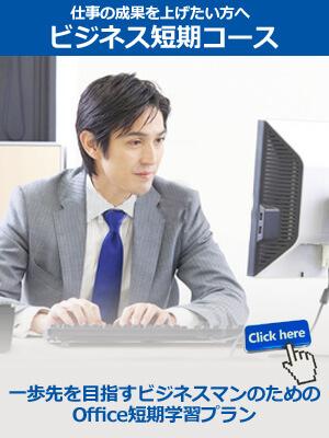 ビジネスパソコン短期コース