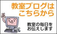 パソカレッジ横浜星川教室のブログ
