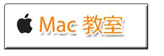Mac教室