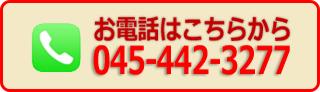 お電話045-442-3277