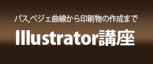 はじめてのAdobe Illustrator コース