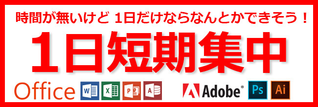 Office,Adobe1日短期集中コース