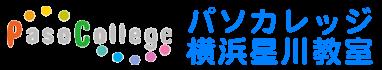 パソカレッジ横浜星川教室