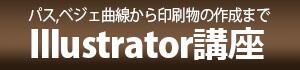 Adobe Illustrator コース