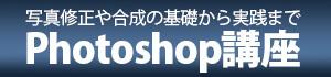 Adobe Photoshopコース