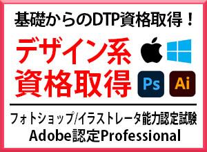 Adobe資格取得対策
