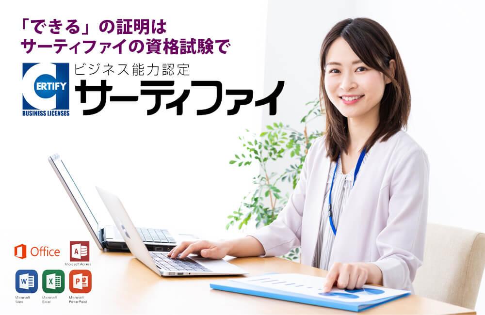 certyfy検定試験
