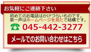 電話045-442-3277
